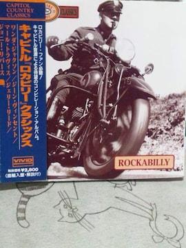 キャピトル・ロカビリー・クラシックス/廃盤/貴重