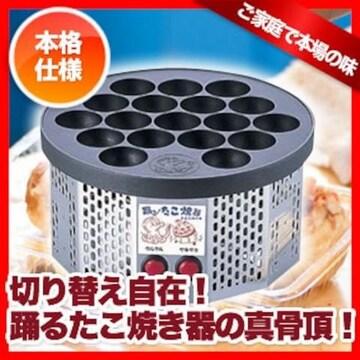 クルクル回転タコ焼きメーカークルクルスイッチオンで振動