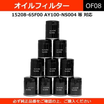 ★オイルフィルター 10個 スバル イスズ 日産 【OF08】