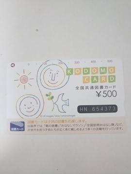 図書カード 500円分 新品・未使用