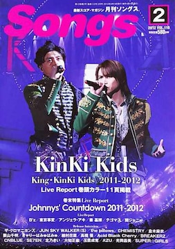 KinKi Kids★2012.2月号★月刊Songs