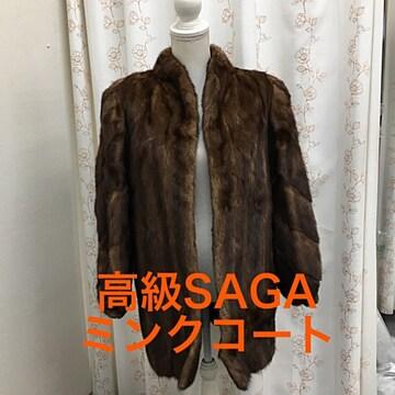 高級 SAGA MINK サガ ミンク コート ブラウン 裏刺繍