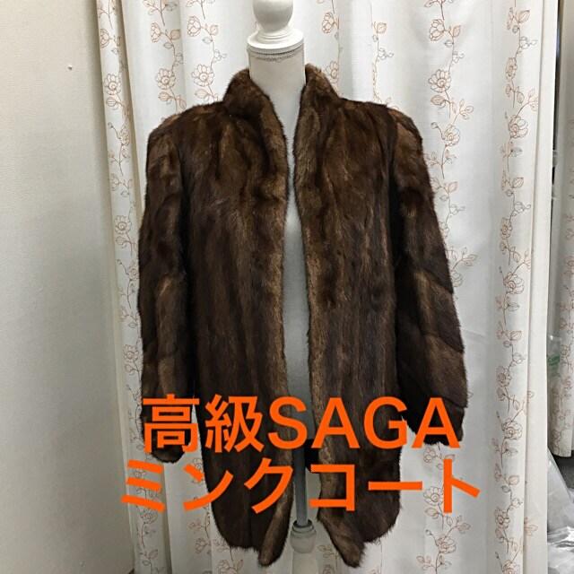 高級 SAGA MINK サガ ミンク コート ブラウン 裏刺繍  < 女性ファッションの