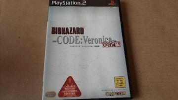 PS2☆バイオハザード コードベロニカ完全版☆CAPCOM。