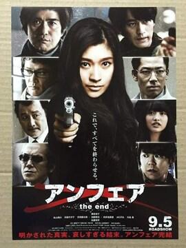 映画「アンフェア the END」チラシ10枚�A 篠原涼子 AKIRA(EXILE)