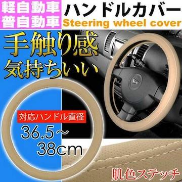 ハンドルカバー ベージュ 36〜38cm 軽自動車/普通車対応 as1682