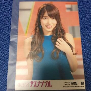 AKB48 岡部麟 サステナブル 生写真