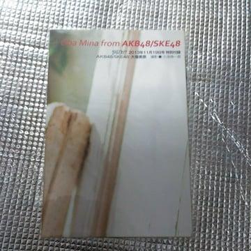 大場美奈さんのポスター