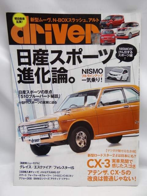1603 ドライバー 2015年 02月号  < 本/雑誌の