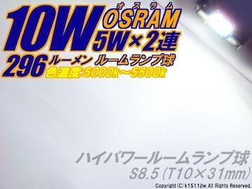 2球)10W#オスラム ハイパワールームランプ T10×31mm インスパイア CR-V インサイト