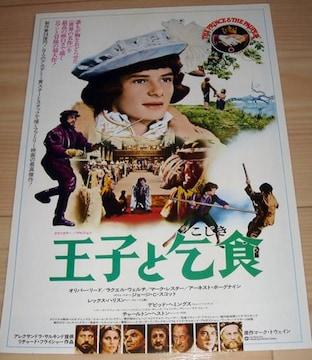王子と乞食 映画 チラシ 1977年公開