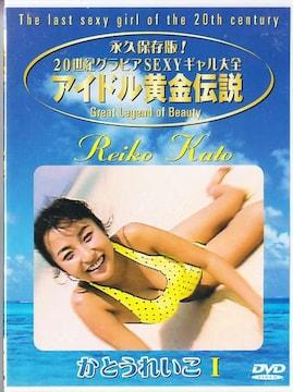 アイドル黄金伝説DVD かとうれいこ1
