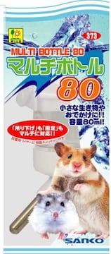 新品ウォーターボトル給水ペット小動物ハムスターリス用サンコー