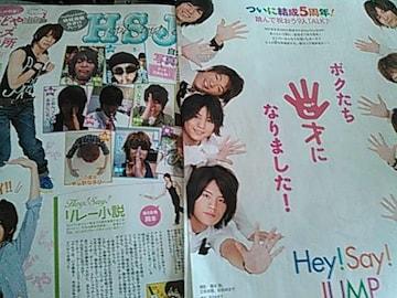 Myojo 2012年11月 Hey!Say!JUMP 切り抜き