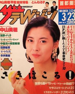 中山美穂・財前直見…【週刊ザ・テレビジョン】1990年No.12
