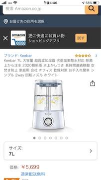 Keebar 7L 大容量 超音波加湿器 次亜塩素酸水対応 除菌 上から注