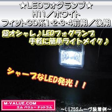 超LED】LEDフォグランプH11/ホワイト白■フィットGD1/2/3/4前期/後期対応