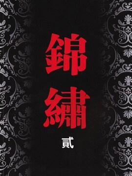 刺青 参考本 錦繍 龍・鯉・人物【タトゥー】