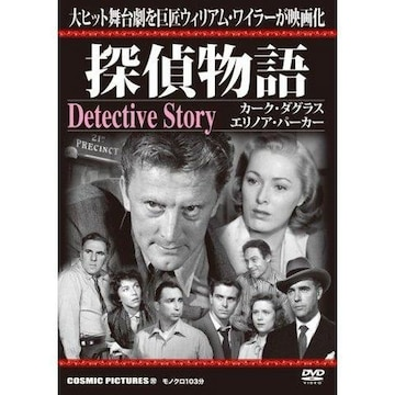 -d-.カーク・ダグラスDVD[探偵物語]DVD
