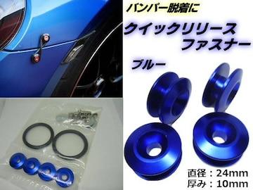クイックリリースファスナー/青色ブルー/4個/バンパー脱着固定用