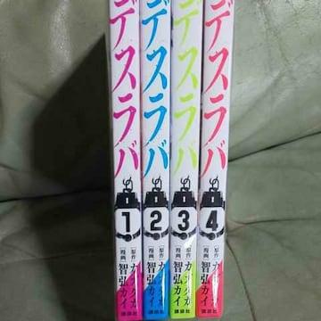【送料無料】デスラバ 5巻セット