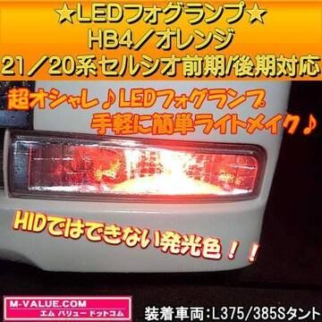 超LED】LEDフォグランプHB4/オレンジ橙■21/20セルシオ前期/後期対応