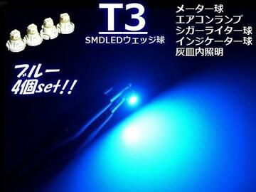 SMDLED T3青/パネル・メーター球/4個