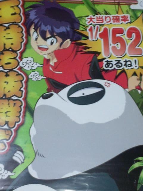 【パチンコ らんま1/2】非売品プロモーションポスター  < アニメ/コミック/キャラクターの