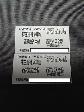 西武株主優待 乗車証(きっぷ)2枚セット 西武鉄道 西武バス