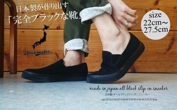 限定!!【日本製】「全部を真っ黒に」オールブラック22.5-27cm