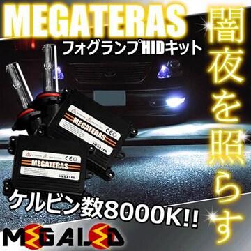 mLED】クラウンマジェスタ17前期後期/フォグランプHIDキット/HB4/8000K