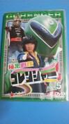 秘密戦隊ゴレンジャー VOL.5 石ノ森章太郎