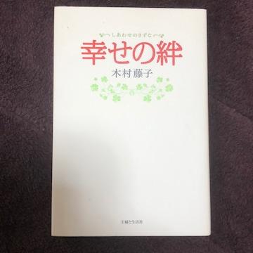 幸せの絆 木村藤子 切手ok