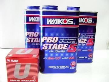 (W2)GS400EGS425GS400LWAKO'S高性能エンジンオイルセット