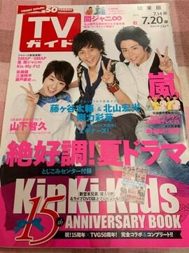 ★1冊/TVガイド 2012.7.14〜 関東版