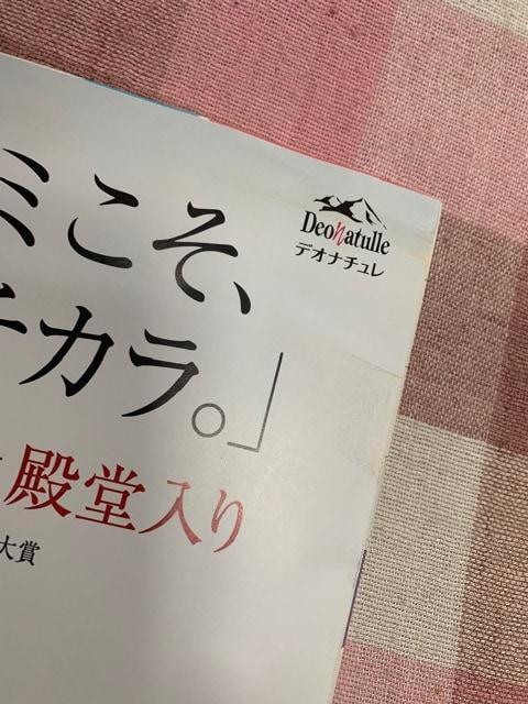 ★1冊/TVガイド 2012.7.14〜 関東版 < タレントグッズの