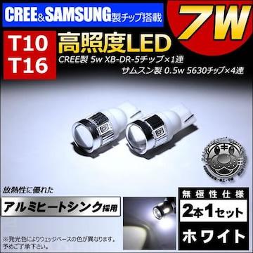 LED T10 T16 CREE&+サムスン 7w ホワイト 白 爆光 エムトラ