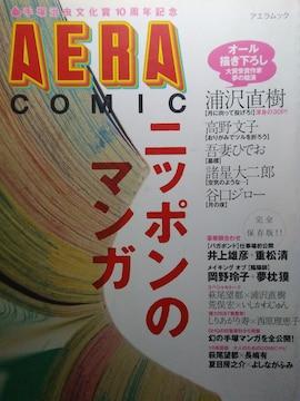 [本]AERA COMICニッポンのマンガ(浦沢直樹/高野文子/諸星大二郎)