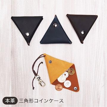 ♪M シンプルだけどおしゃれ 三角形コインケース /CA