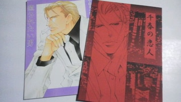 2冊セット[癒されたい男][千春の恋人]藤崎こう