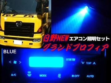24V/HINOグランドプロフィア/エアコンパネル照明用LED/ブルー青