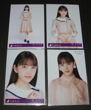乃木坂46 しあわせの保護色 生写真4枚セット 堀未央奈