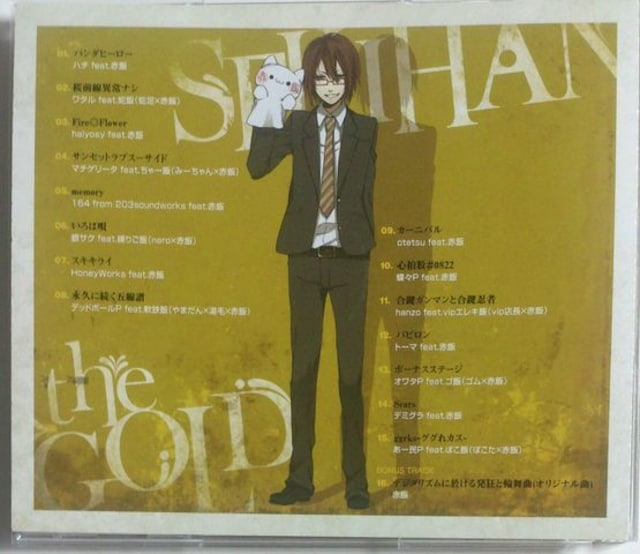 (CD)赤飯☆EXIT TUNES PRESENTS SEKIHAN the GOLD★ミニステッカー付♪ < タレントグッズの