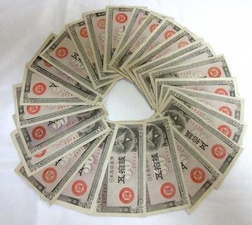 紙幣 日本政府紙幣 五拾銭 板垣退助 25枚