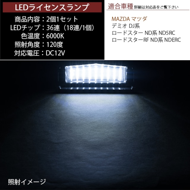 ★LEDライセンスランプ ロードスター ND系  【LP27】 < 自動車/バイク