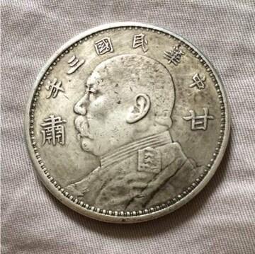 蔵出中国古銭中華民国三年壹圓 1914年 袁世凱 甘粛造中国銀貨