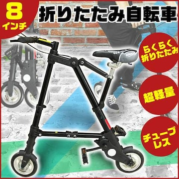 大人気!超軽量 折りたたみ自転車 チューブレス仕様