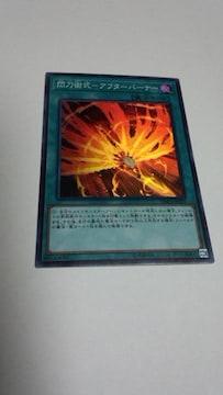 遊戯王 DBDS版 閃刀術式 アフターバーナー(スーパー)
