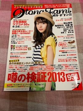 ★1冊/Otona Fami 2013.7