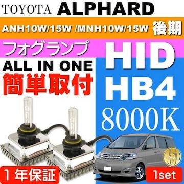 アルファード フォグランプ ASE HIDキットHB4 35W8000K as90198K